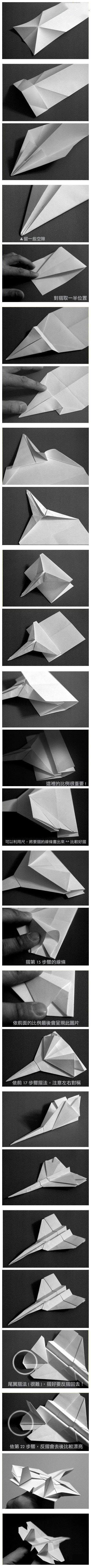 纸飞机折纸(战斗机)