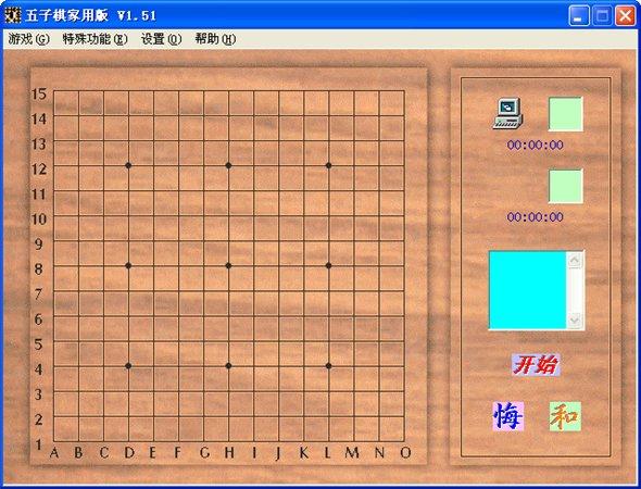 五子棋家用版_1.51