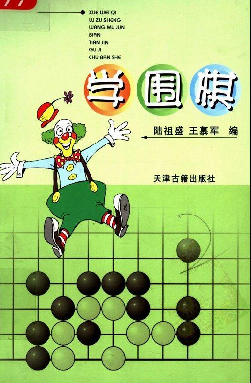学围棋[pdf]