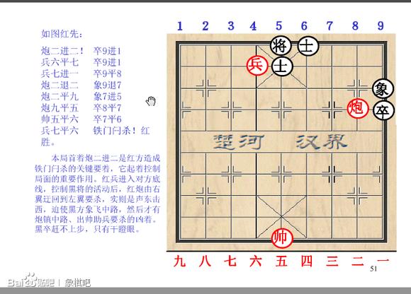 中国象棋杀招精解_象棋教程_中国象棋谱_棋谱收藏站图片