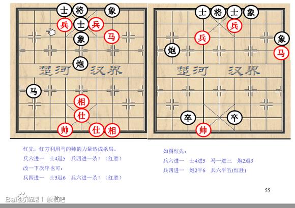 中国象棋杀招精解(二)图片