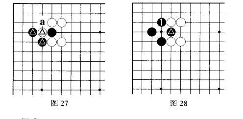 围棋的初步技术_综合技巧