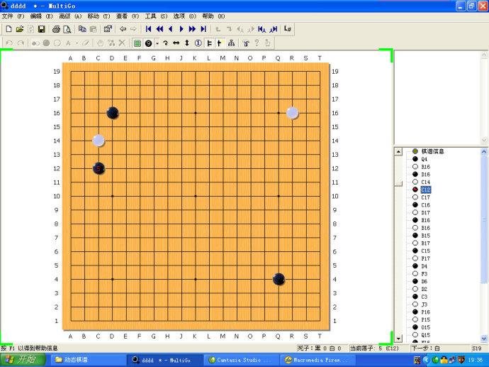 动态棋谱制作简明教程