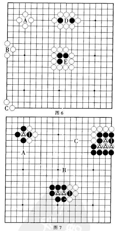 中国围棋规则图解完整版(最新整理)