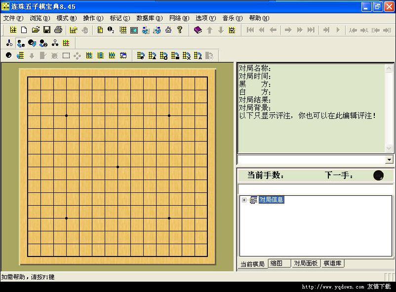 五子棋棋谱