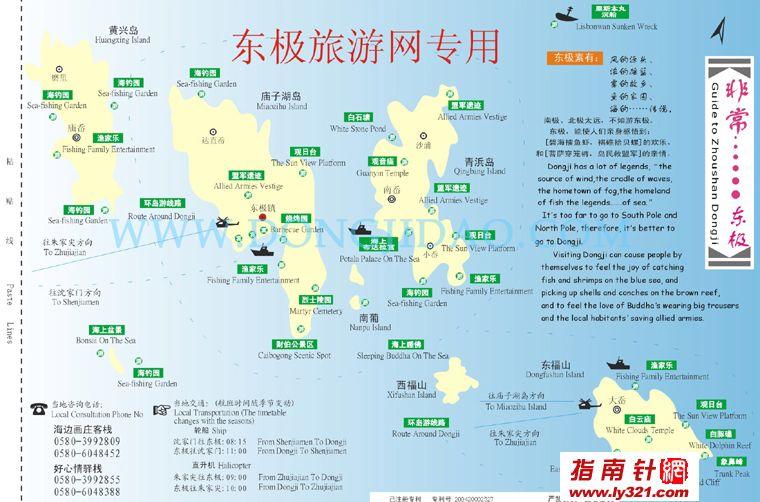 浙江舟山东极岛地图