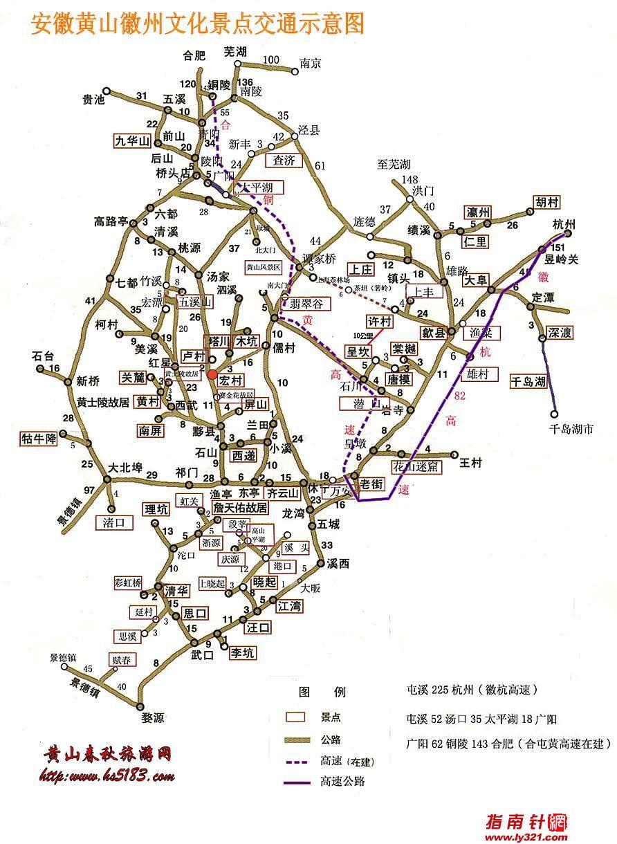 安徽黄山徽州文化景点交通示意图(公路)_黄山地图查询