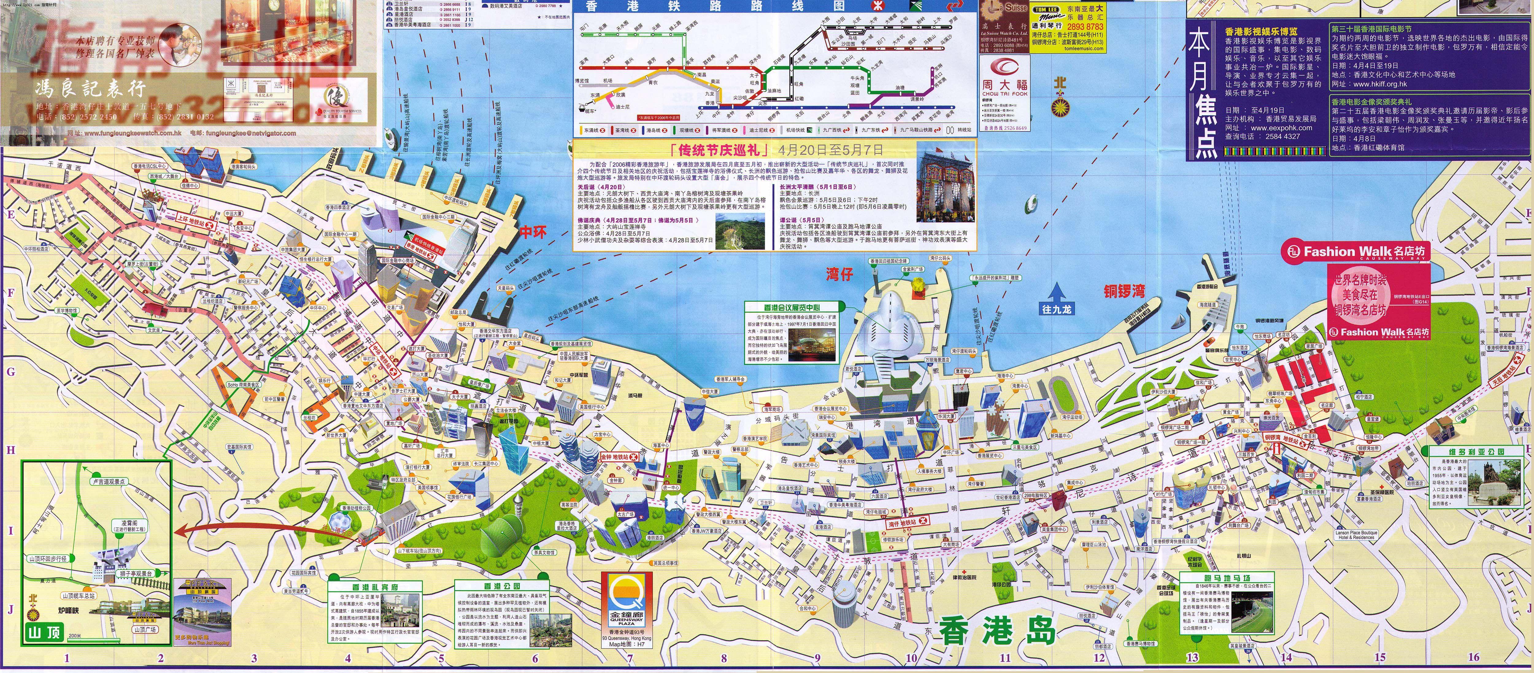 香港岛地图