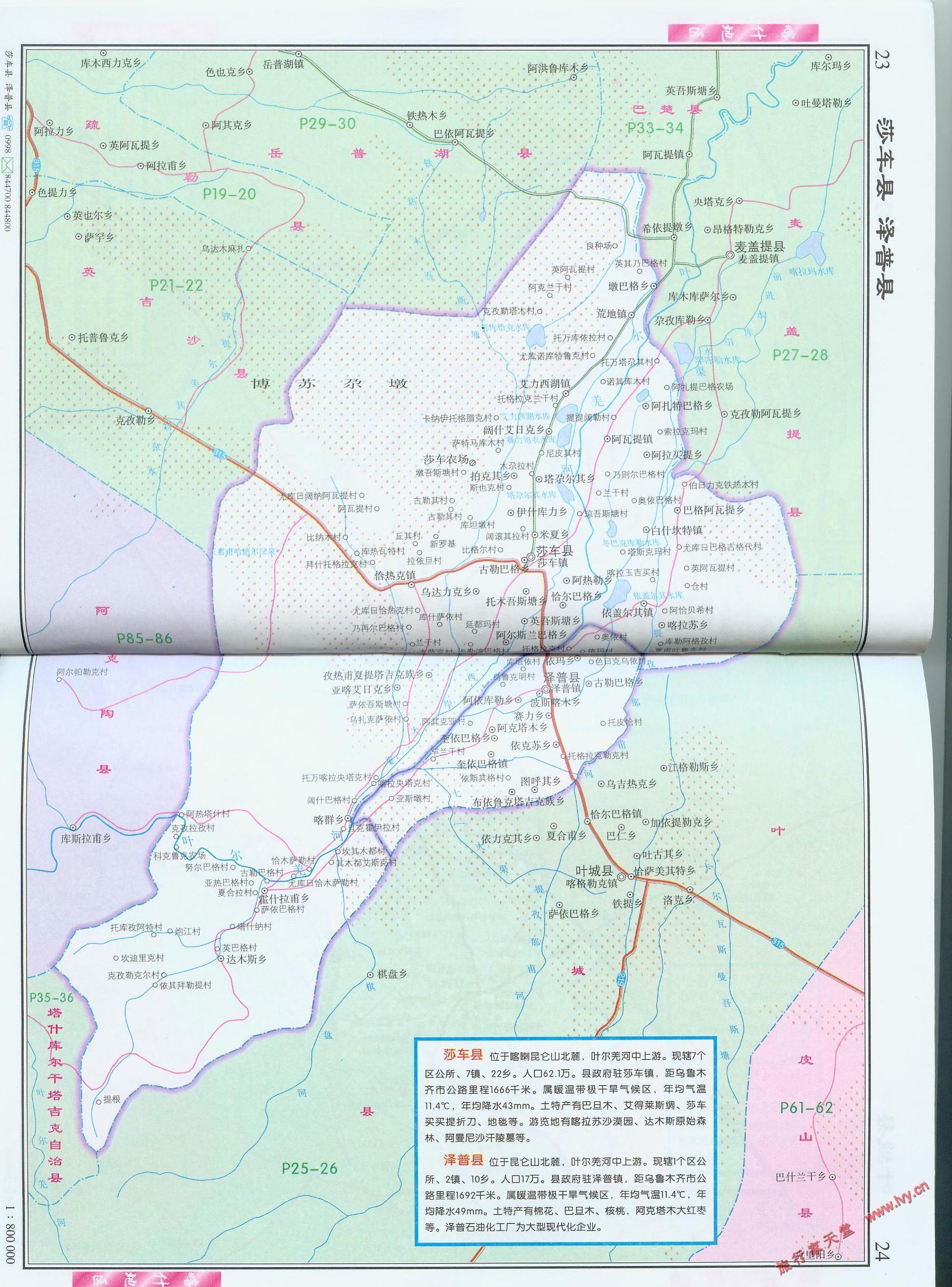 莎车县地图高清版图片