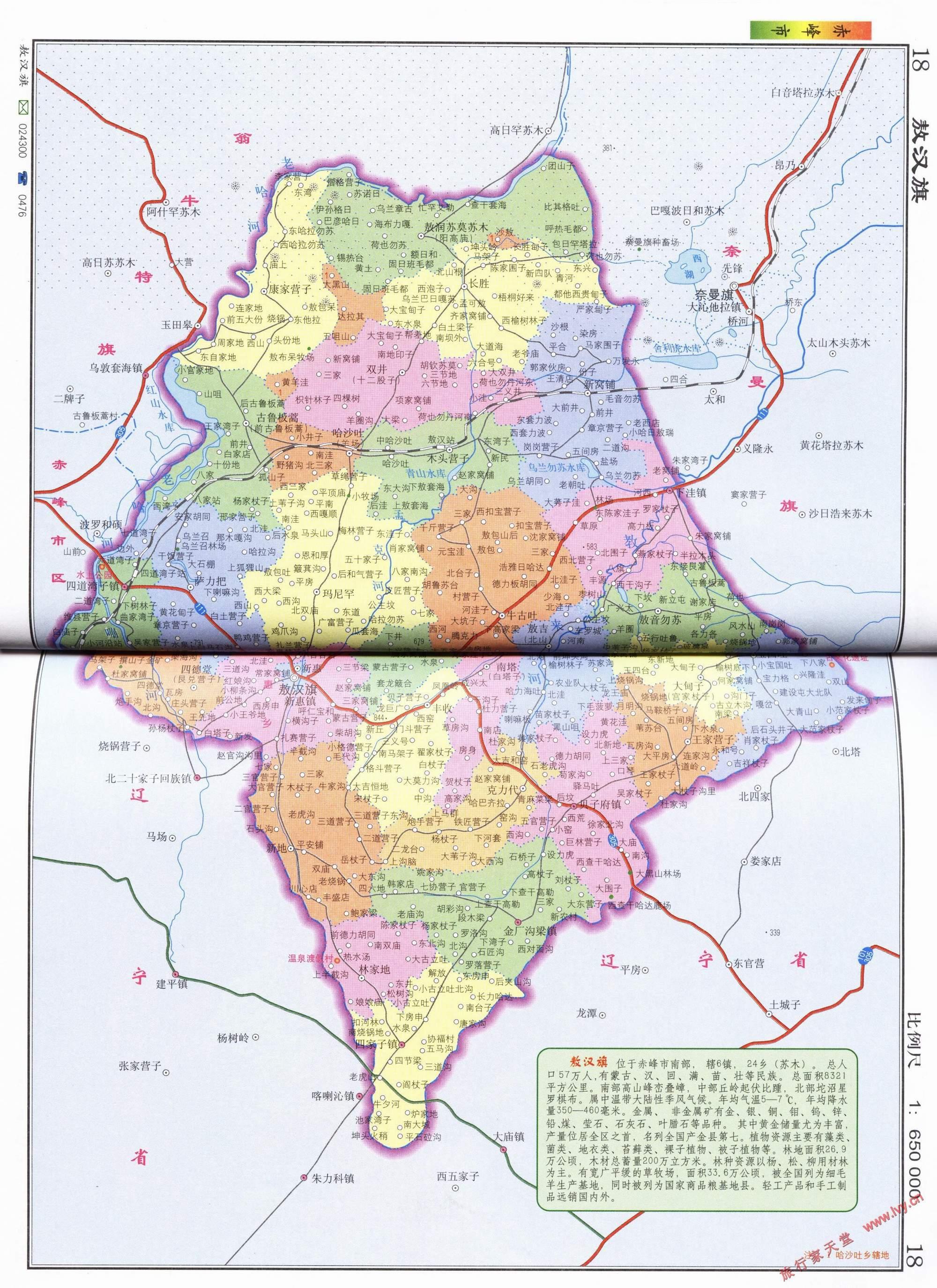 敖汉旗区划交通地图高清版_赤峰地图查询