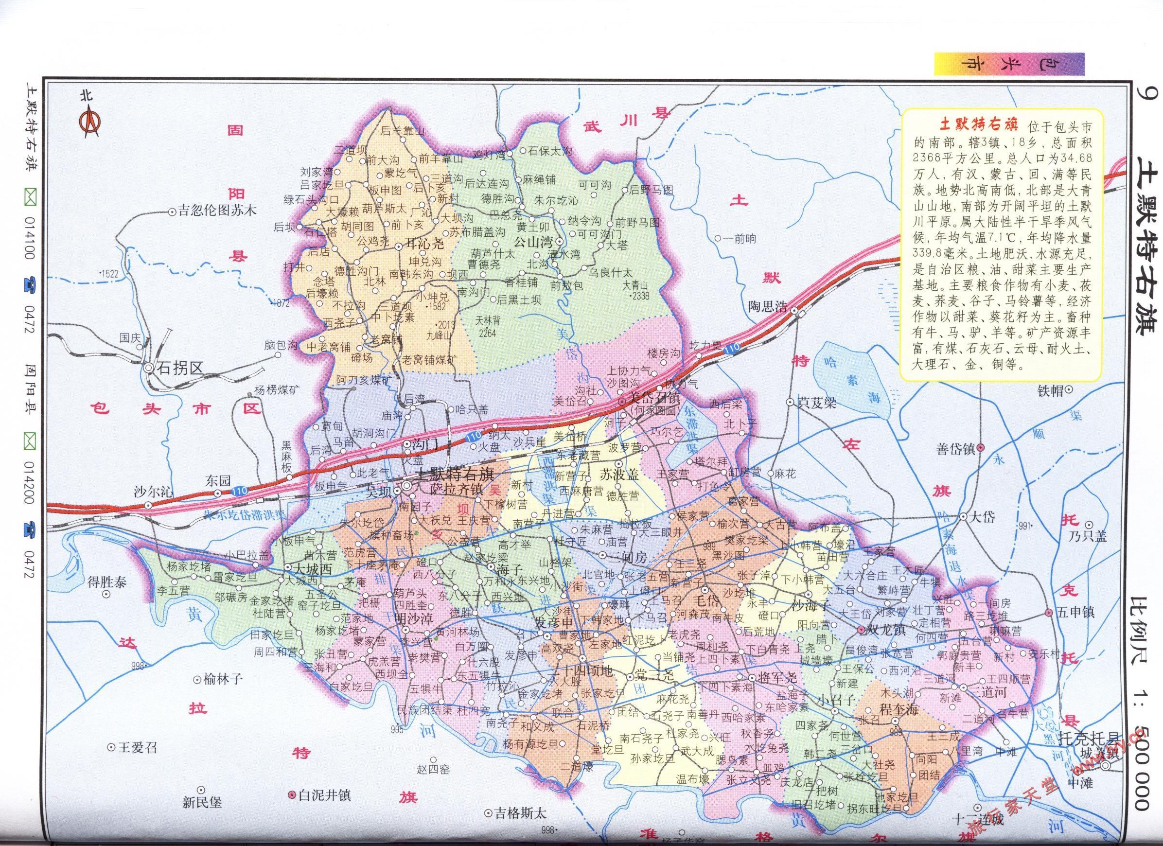 地图窝 中国 内蒙古 包头  (长按地图可以放大,保存,分享)       暂