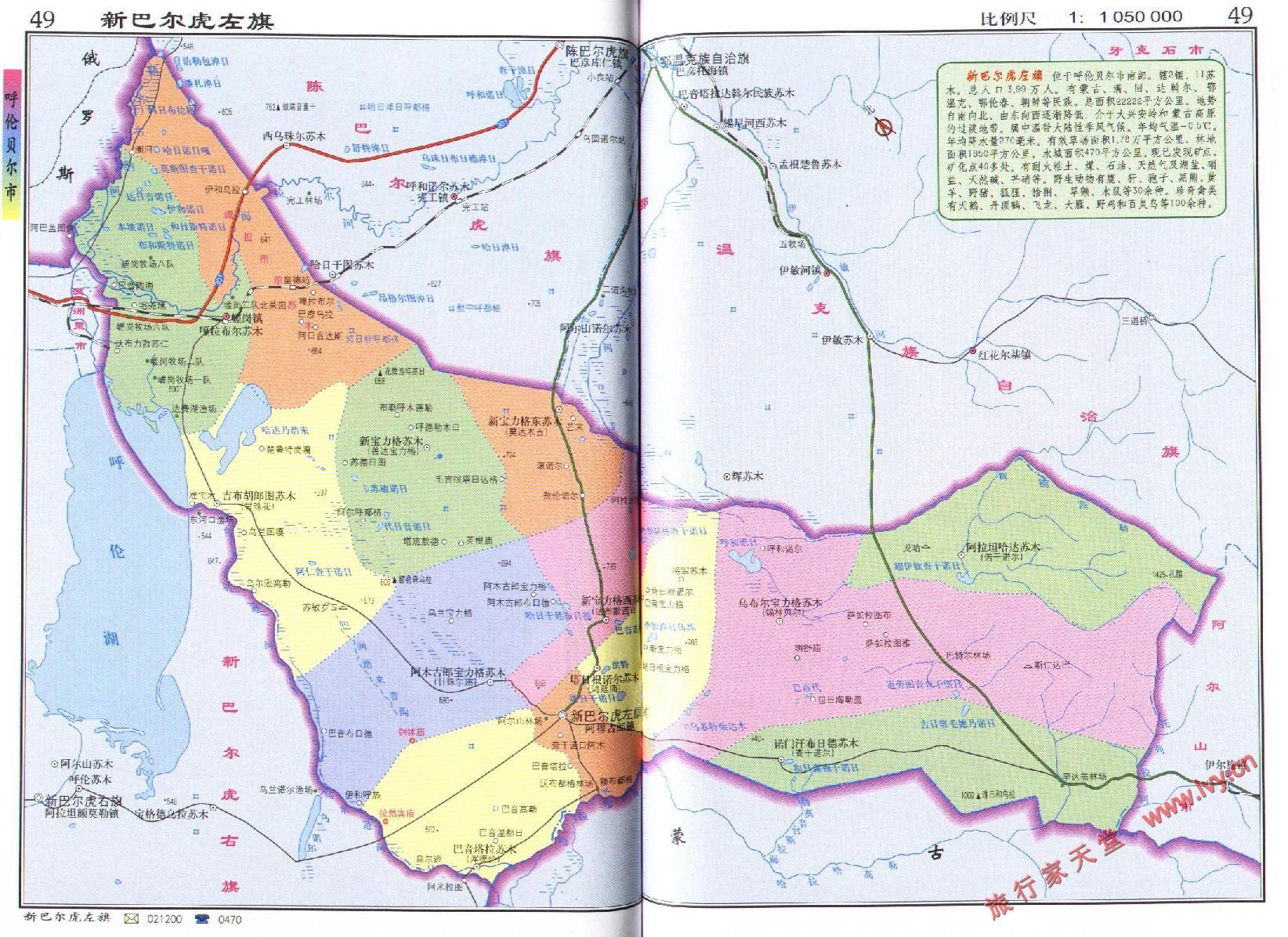 新巴尔虎左旗地图