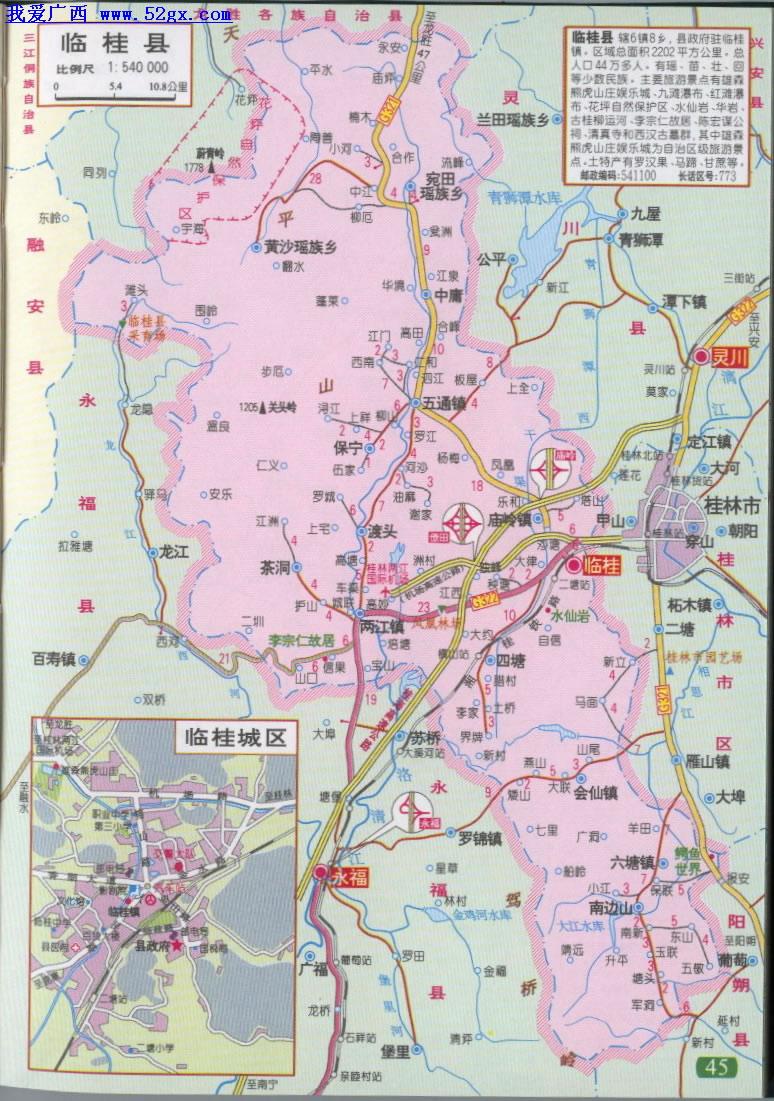 桂林临桂区