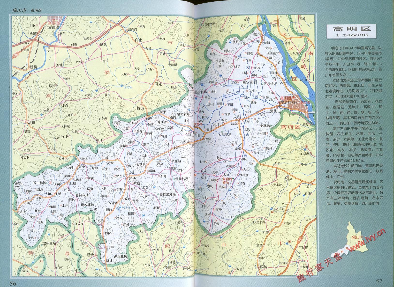 佛山市高明区地图