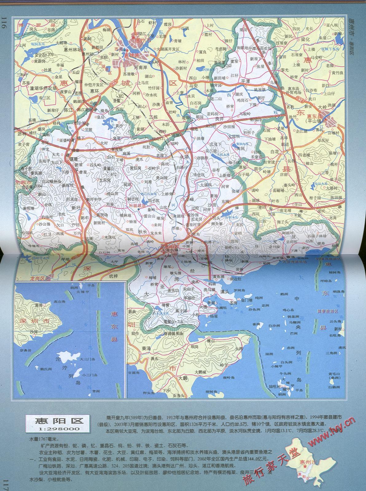 惠州市惠阳地图