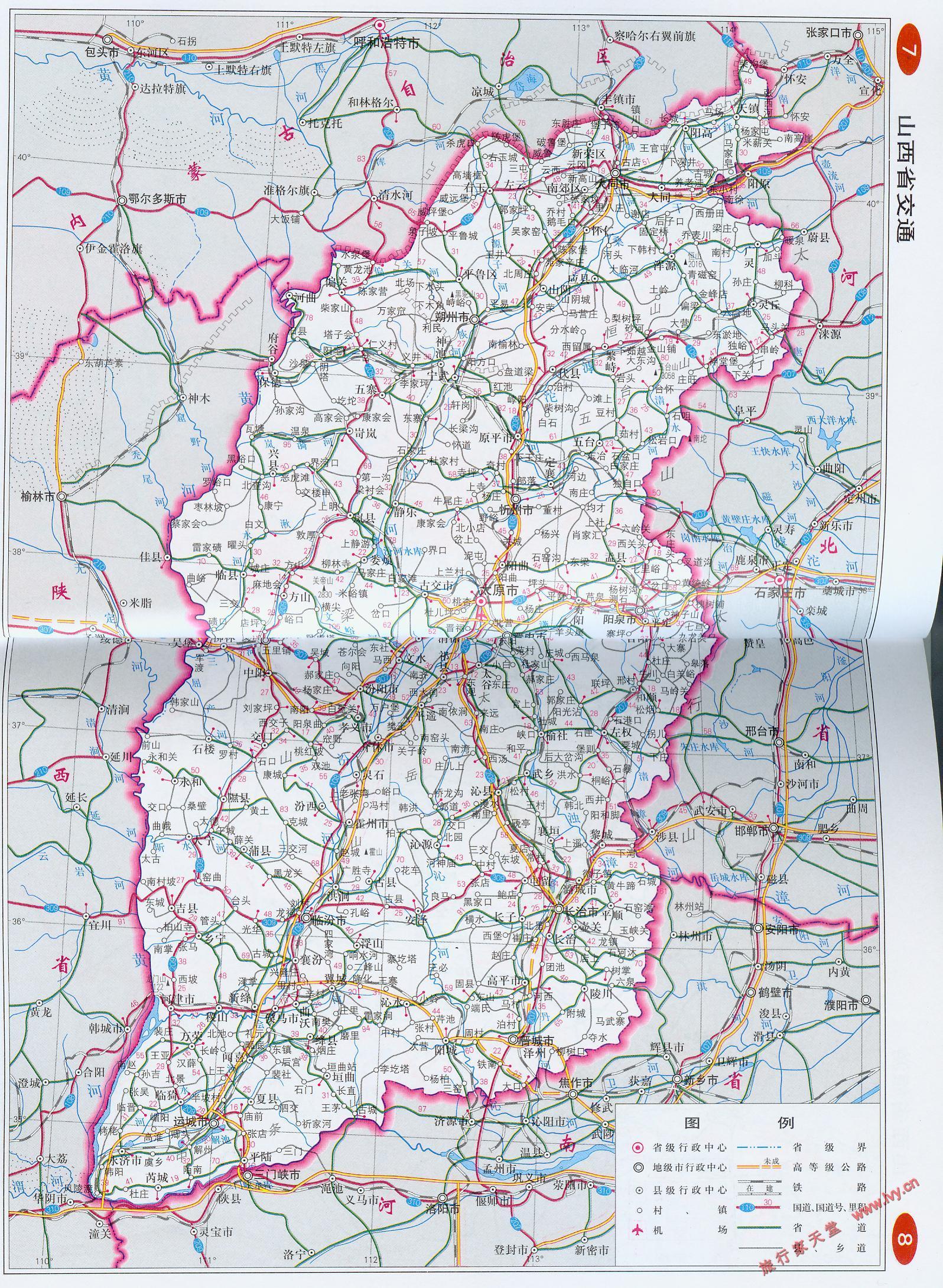 山西省交通地图