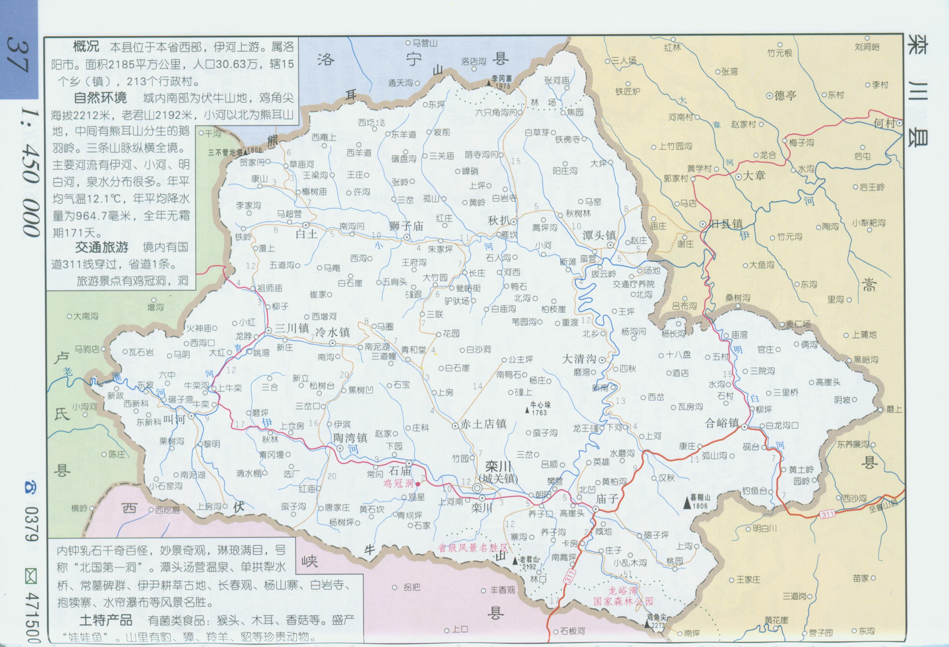 栾川县地图