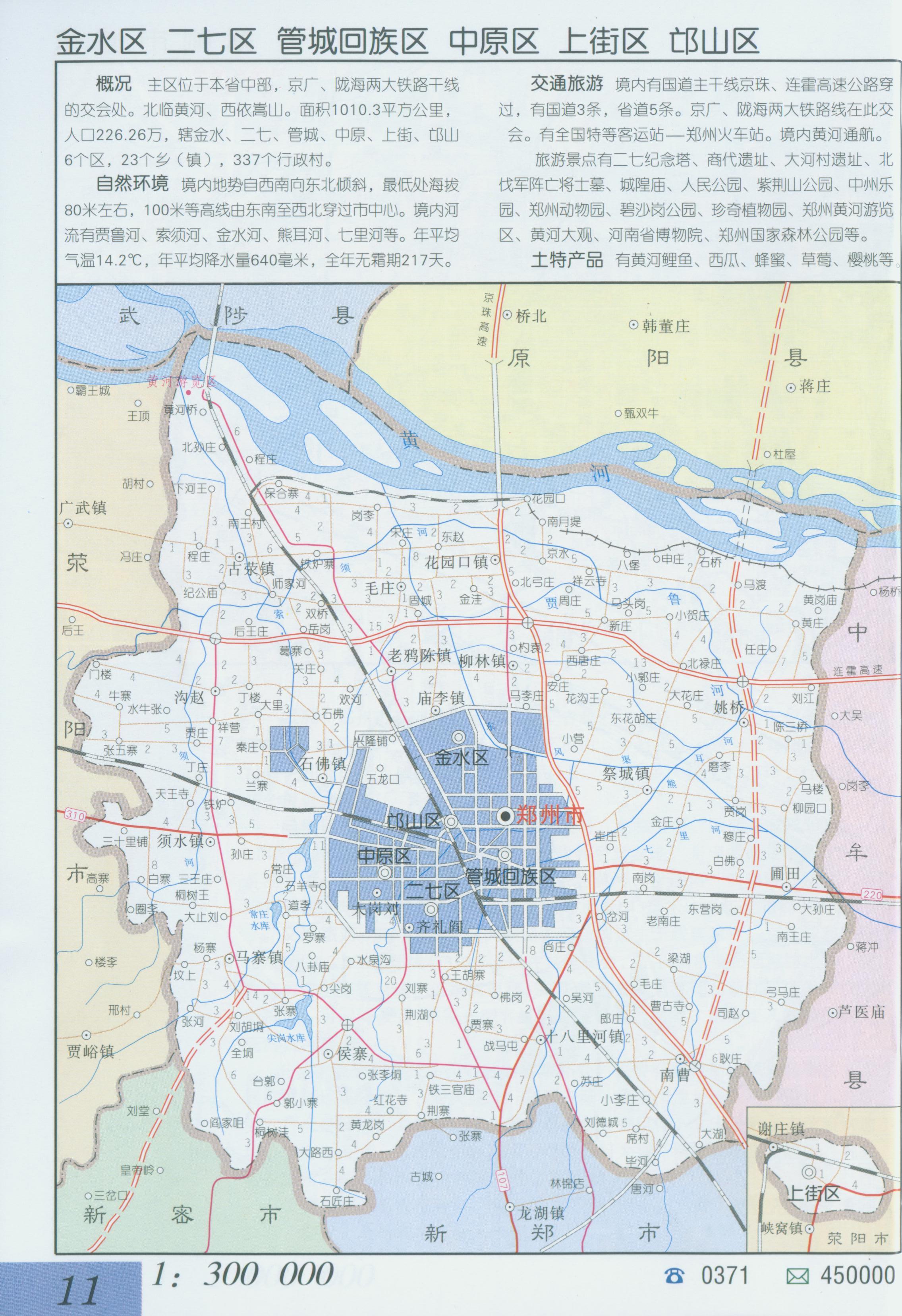 郑州地图全图高清版本 图片合集