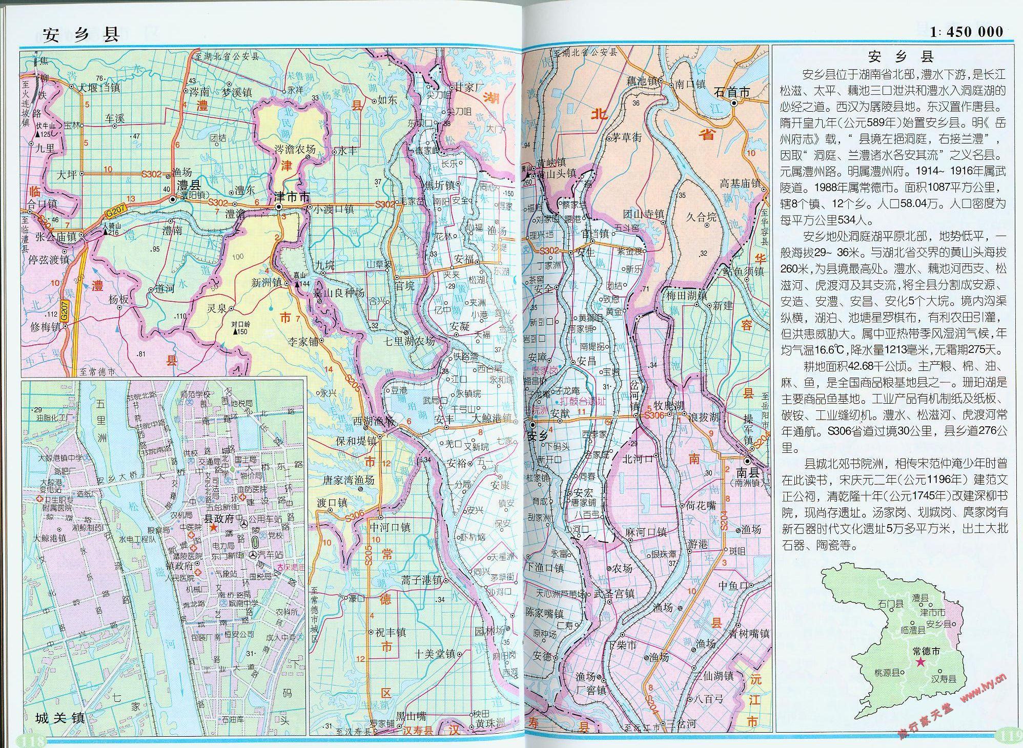 安乡县地图图片