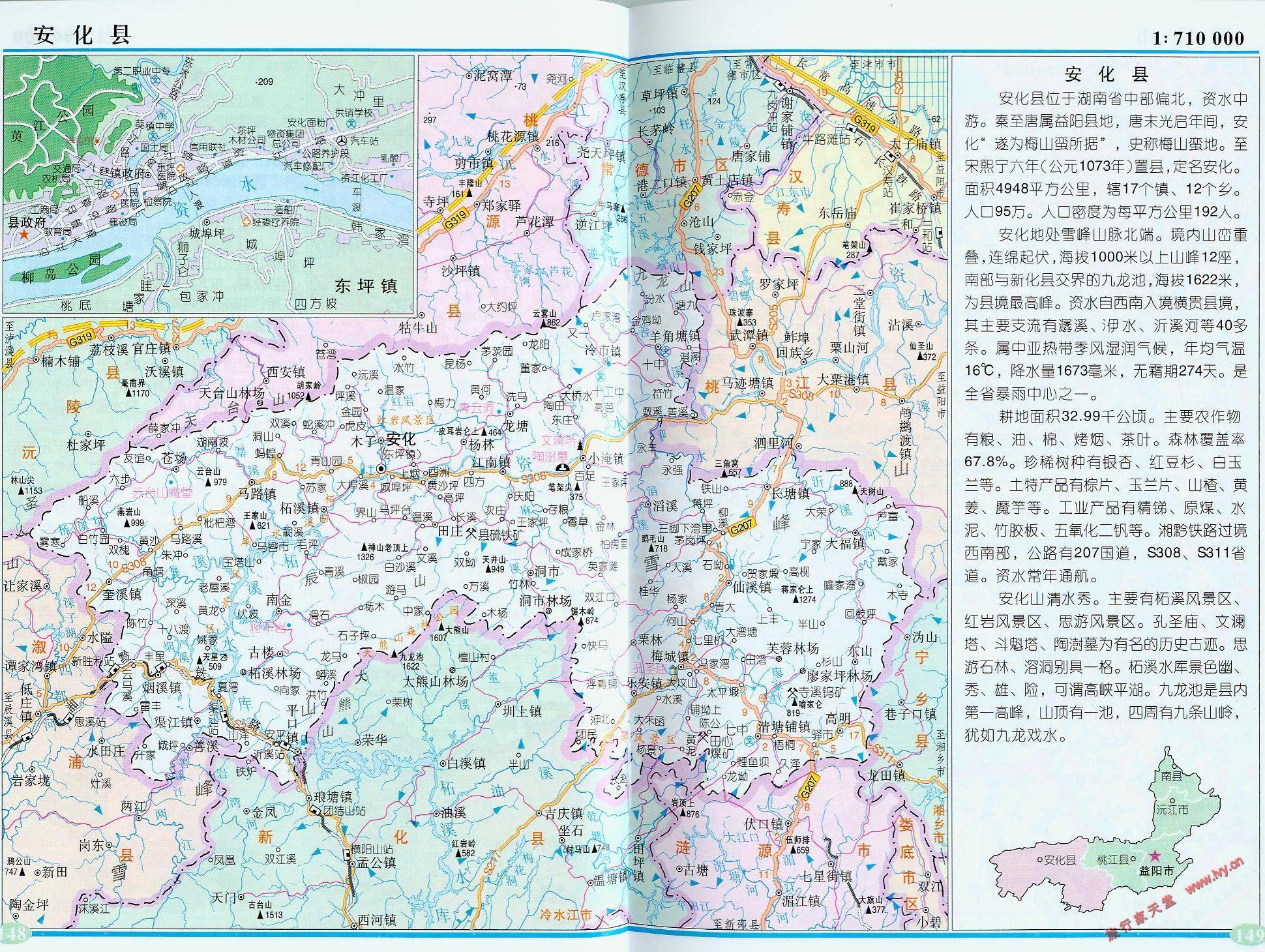 安化县地图_益阳地图查询