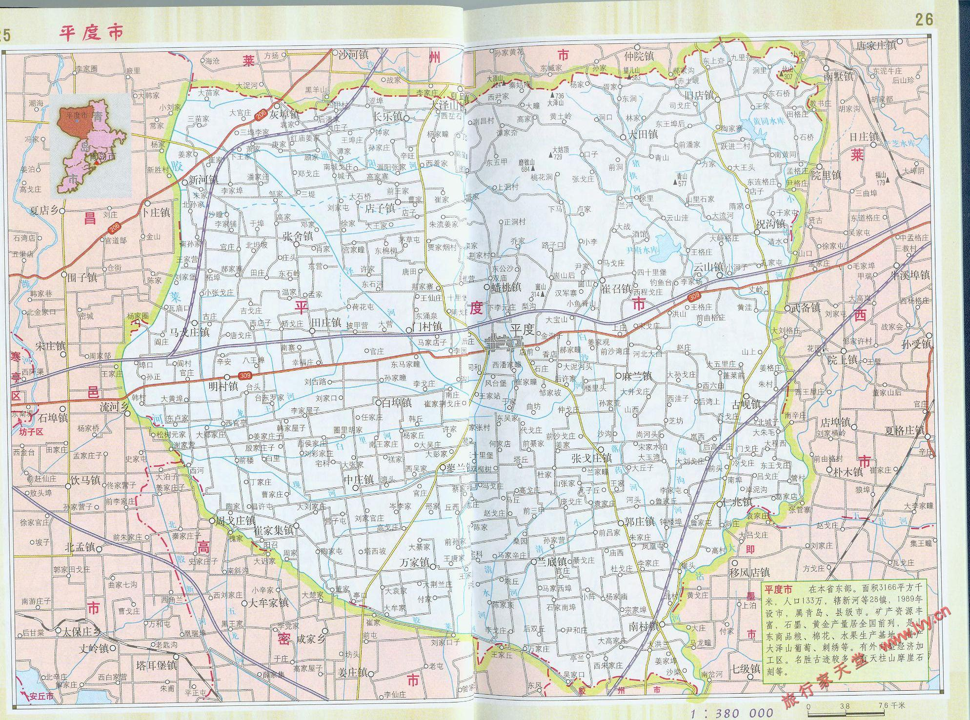 平度市地图