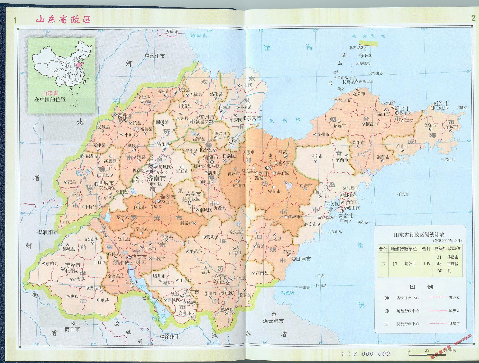 山东省行政区划地图
