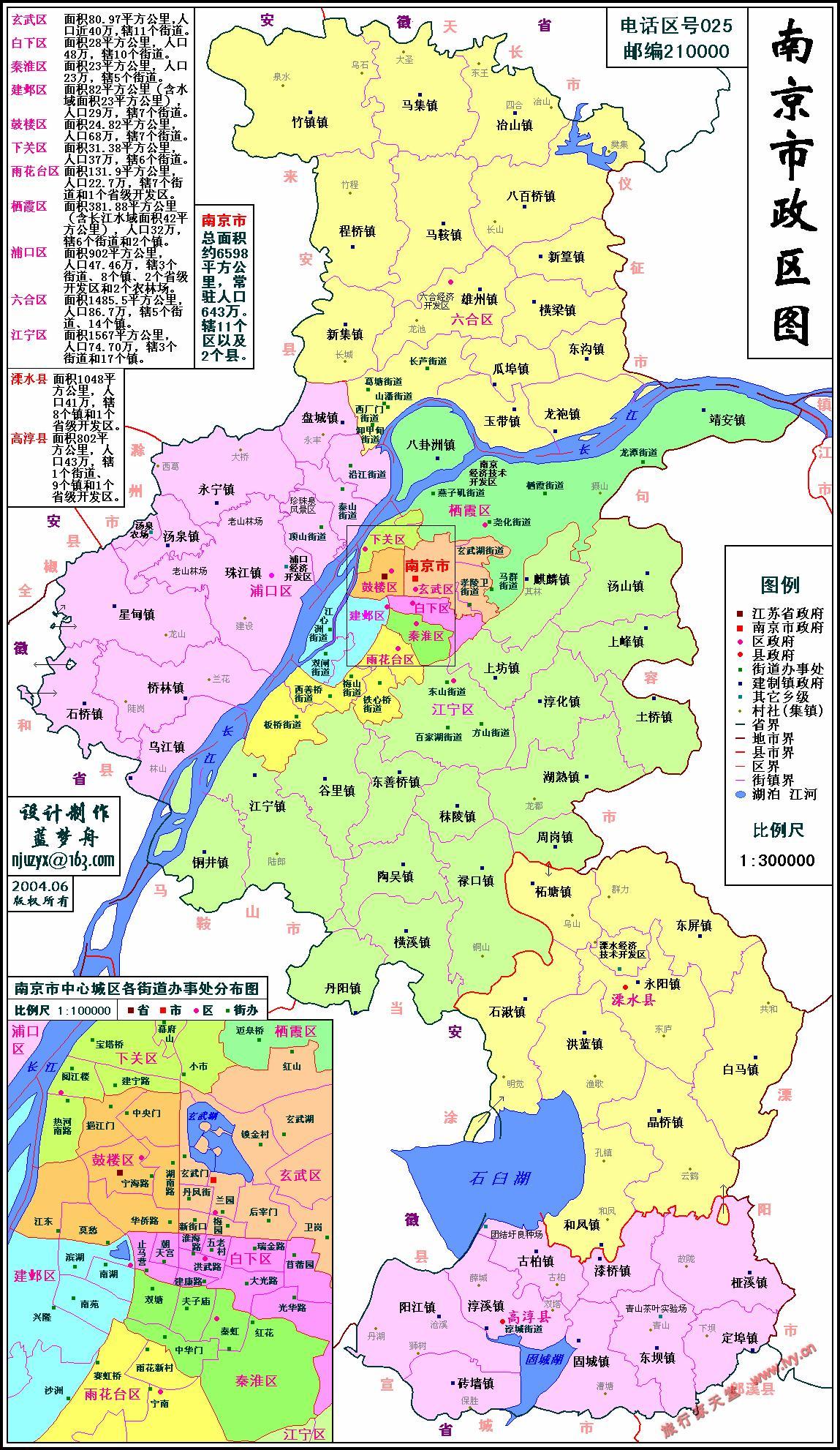 南京市分街镇精美政区图_南京地图查询