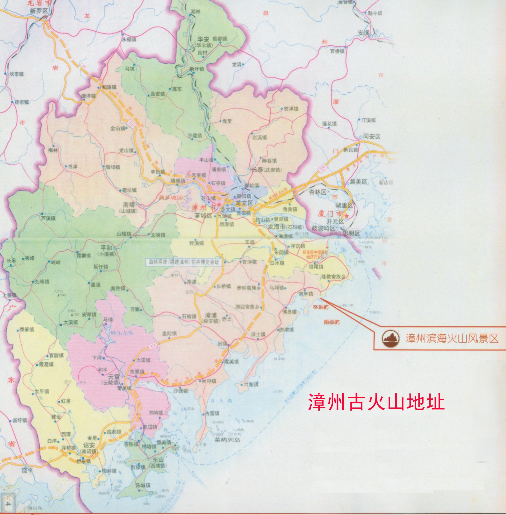 漳州古火山_漳州地图查询