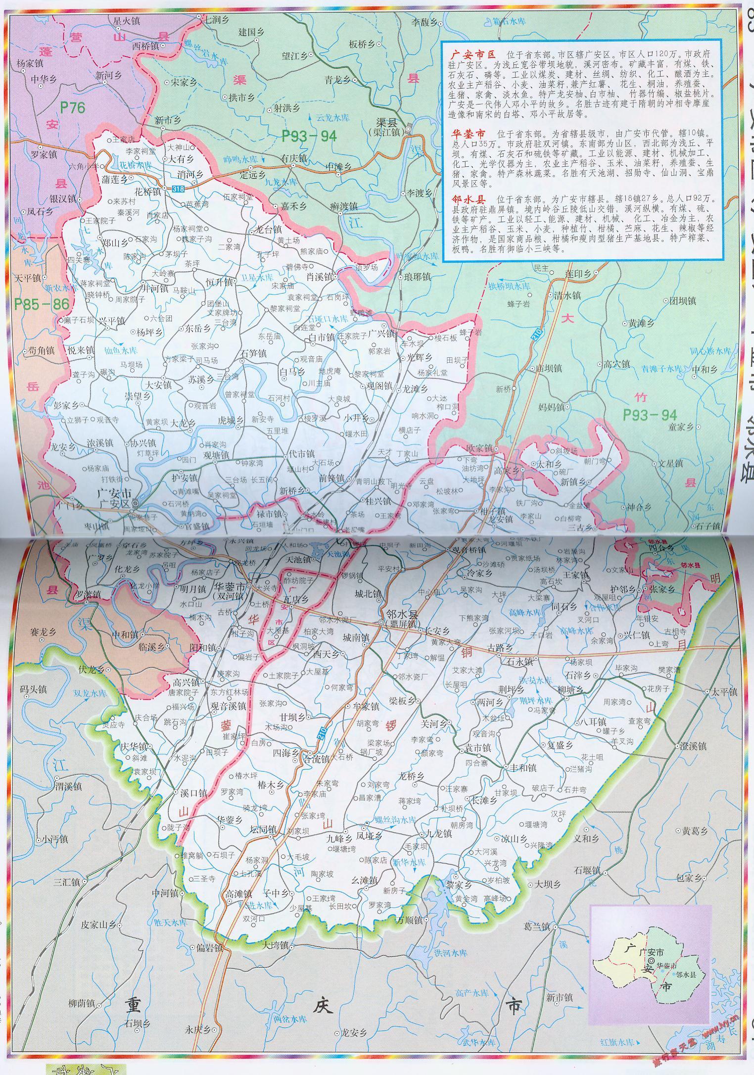 广安市区划交通地图