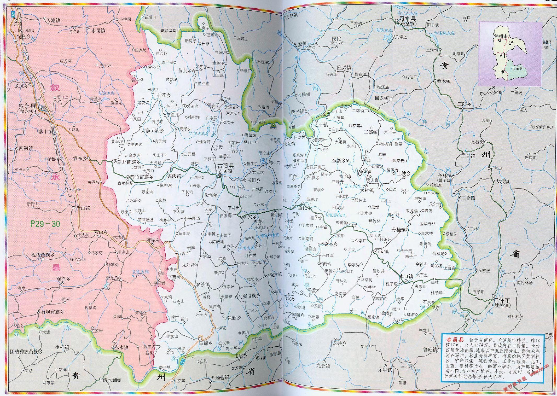 古蔺县地图_泸州地图查询