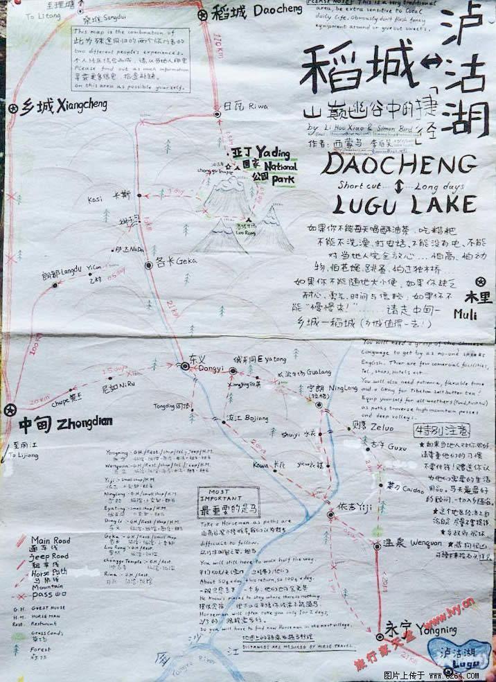 稻城亚丁泸沽湖手绘徒步地图