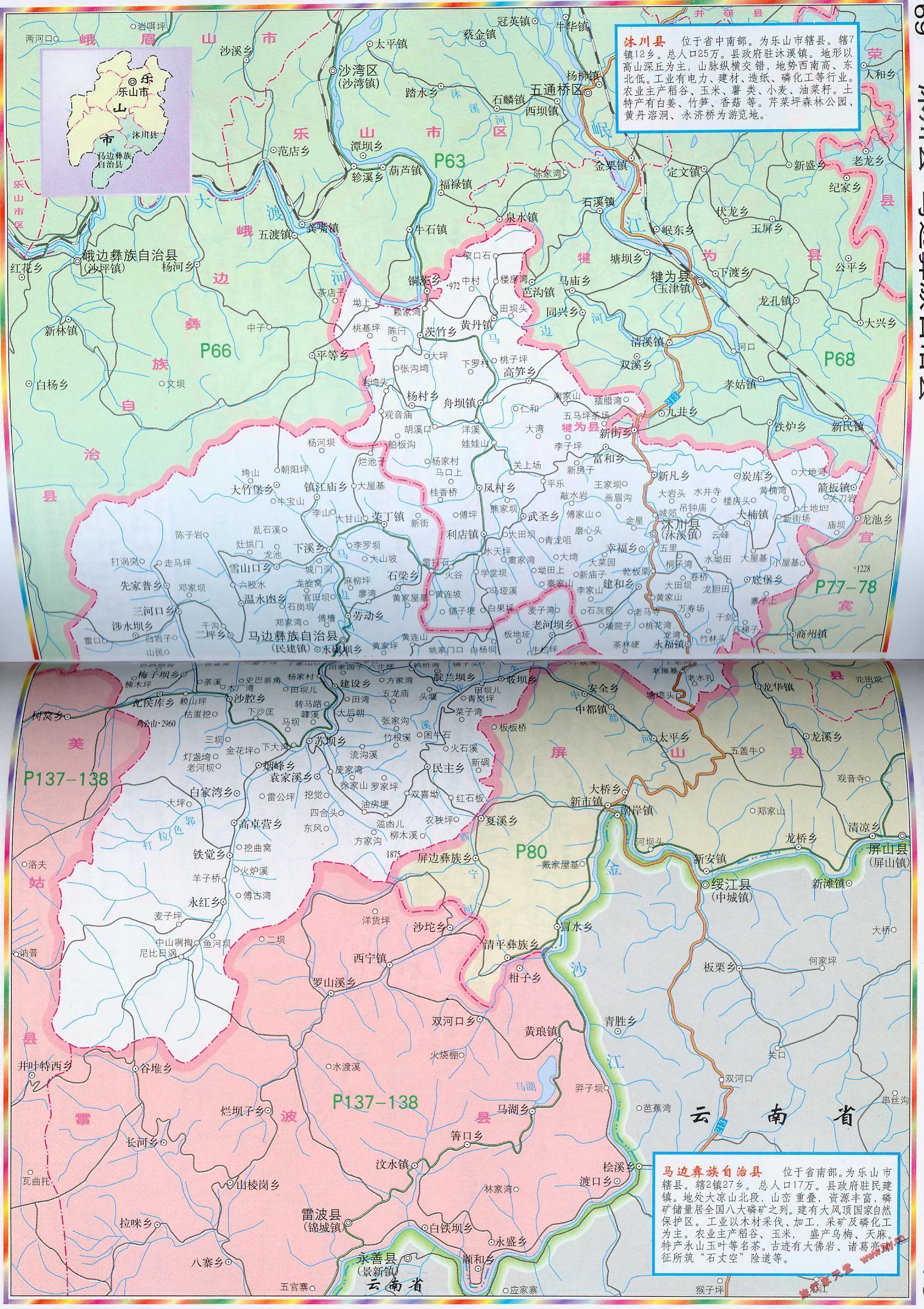 马边彝族自治县地图图片