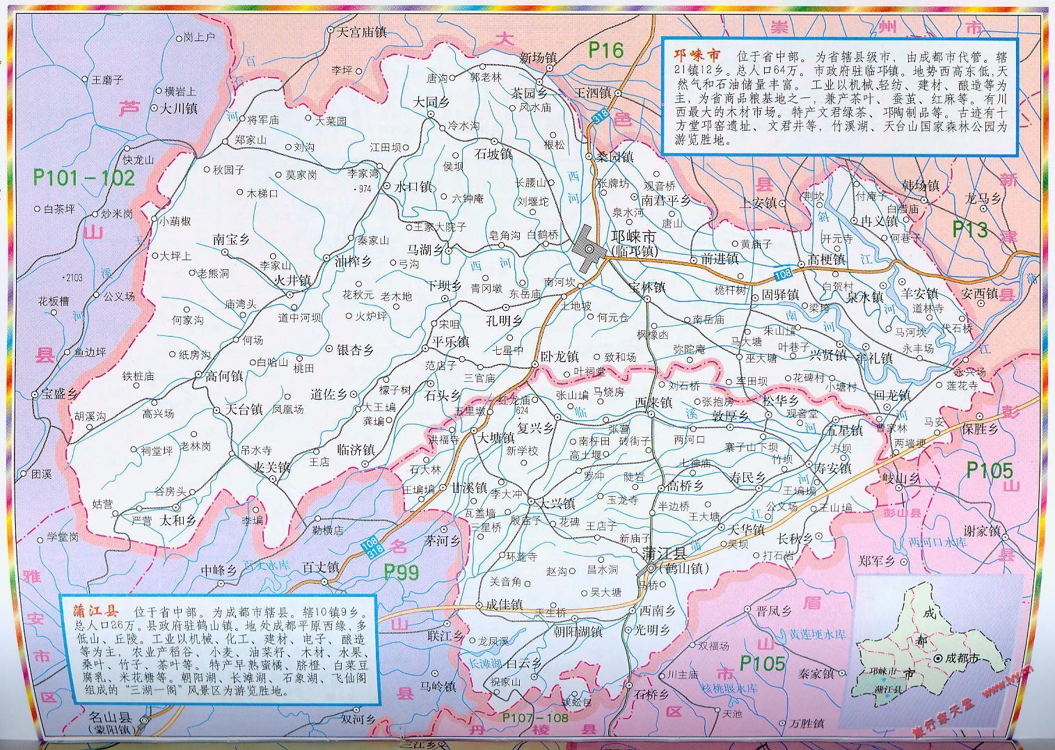 邛崃市地图_成都地图查询图片