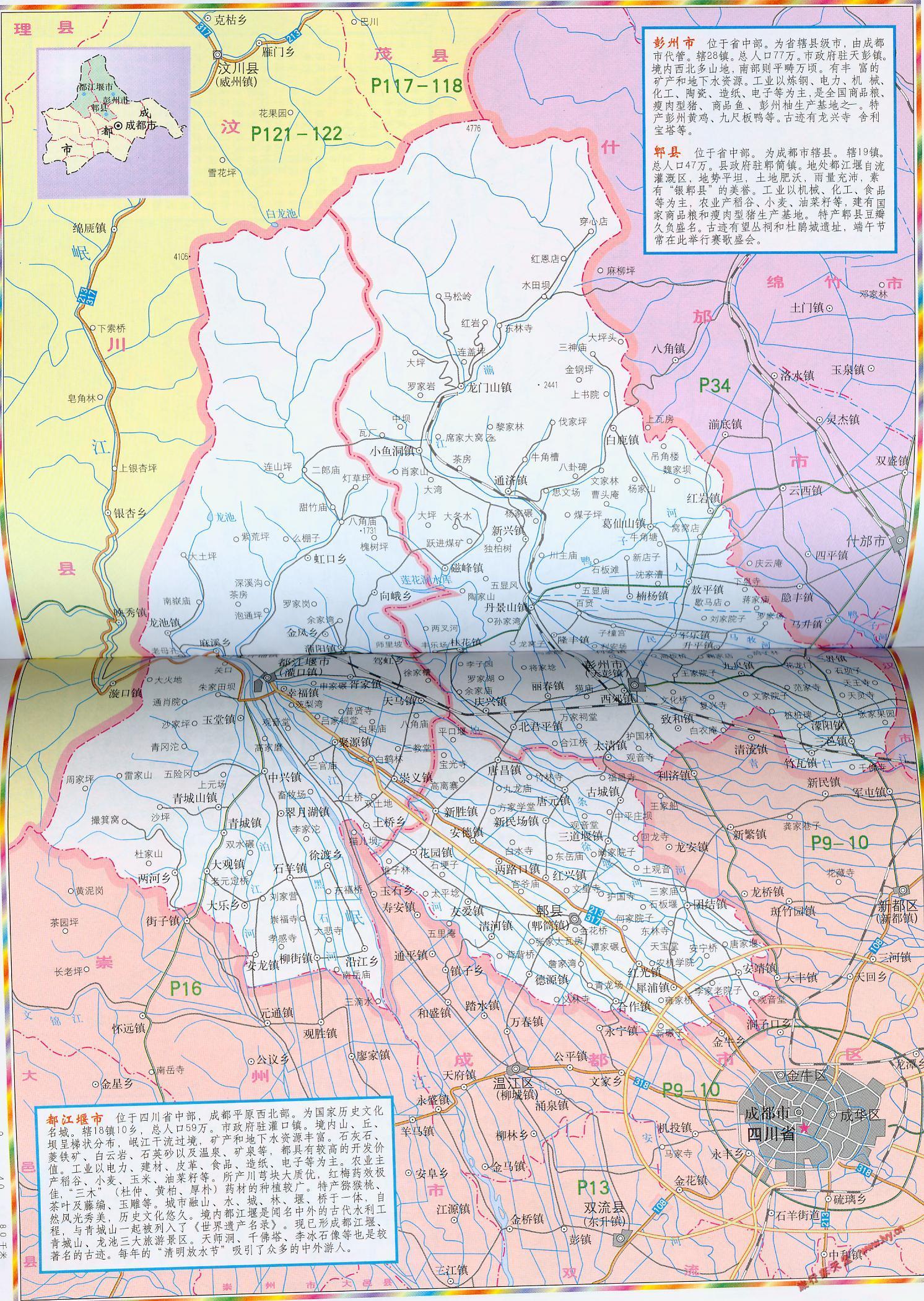 彭州市地图