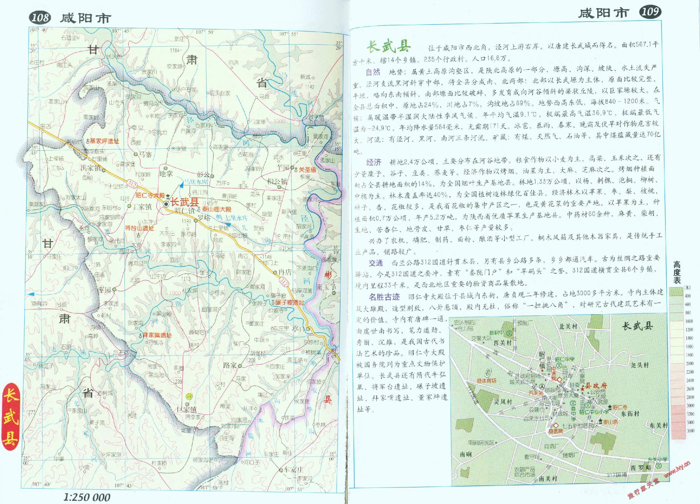 长武县地图_咸阳地图查询