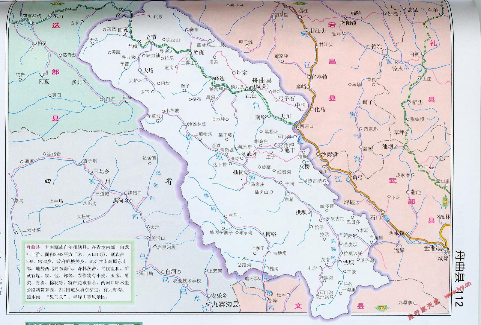 舟曲县地图