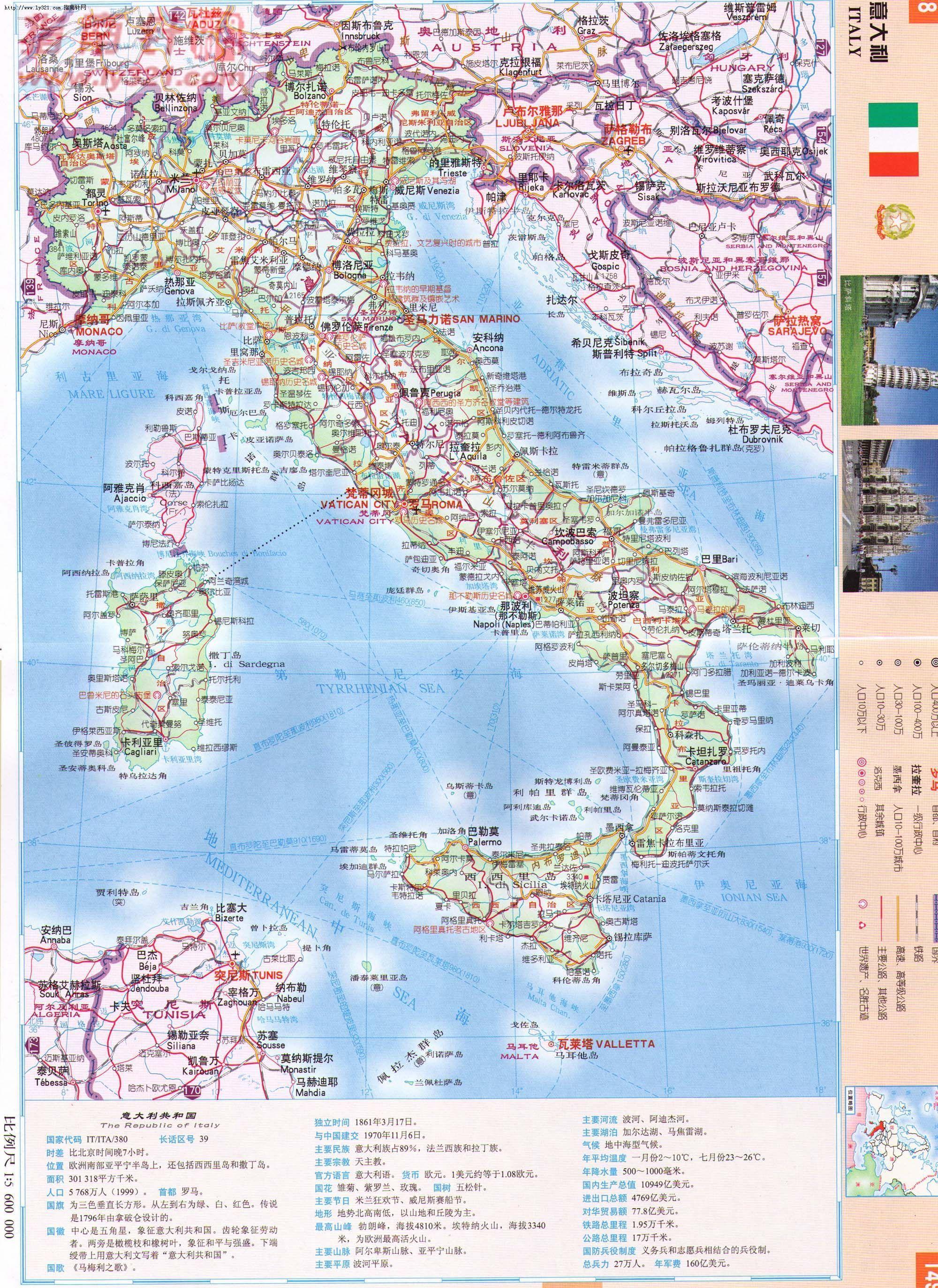 意大利地图高清版