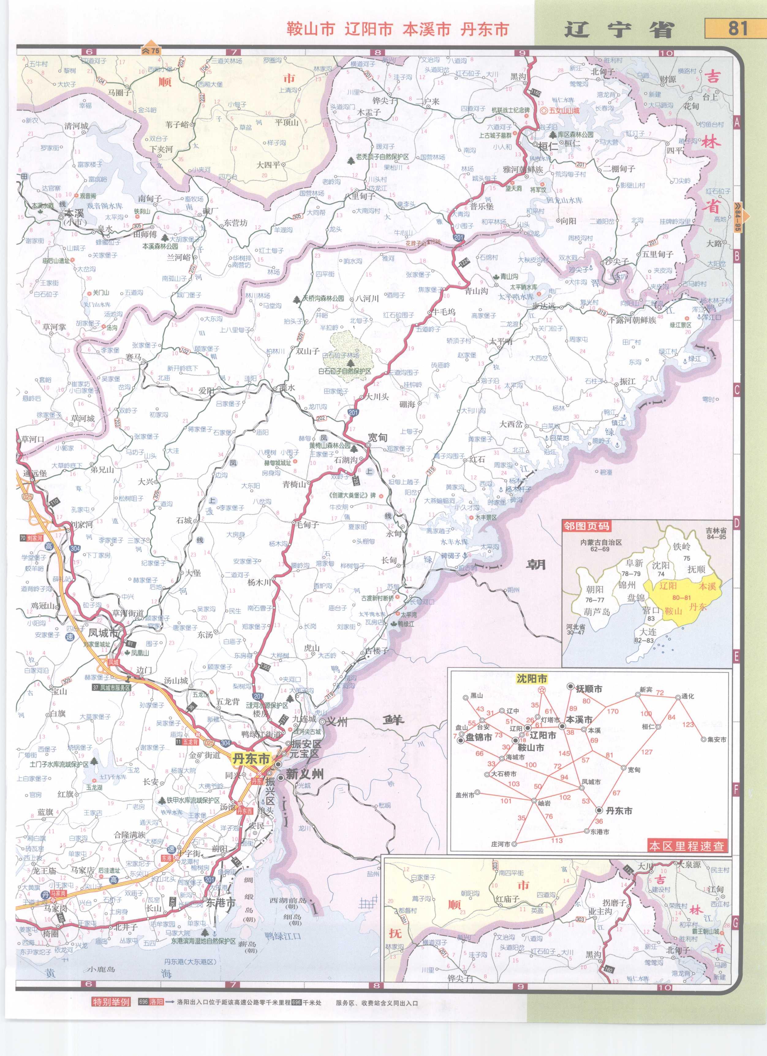 辽宁省鞍山市辽阳市本溪市丹东市高速公路网地图