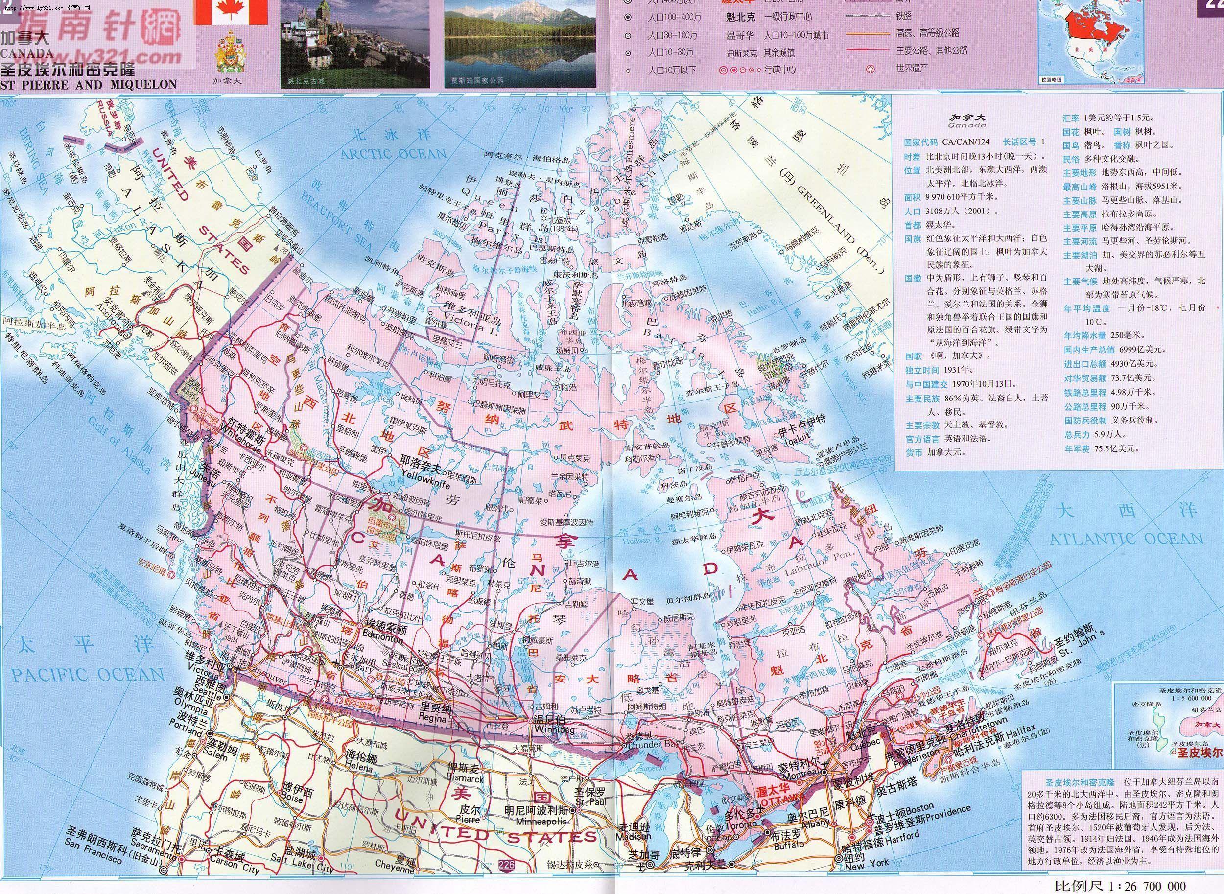加拿大高清中文地图