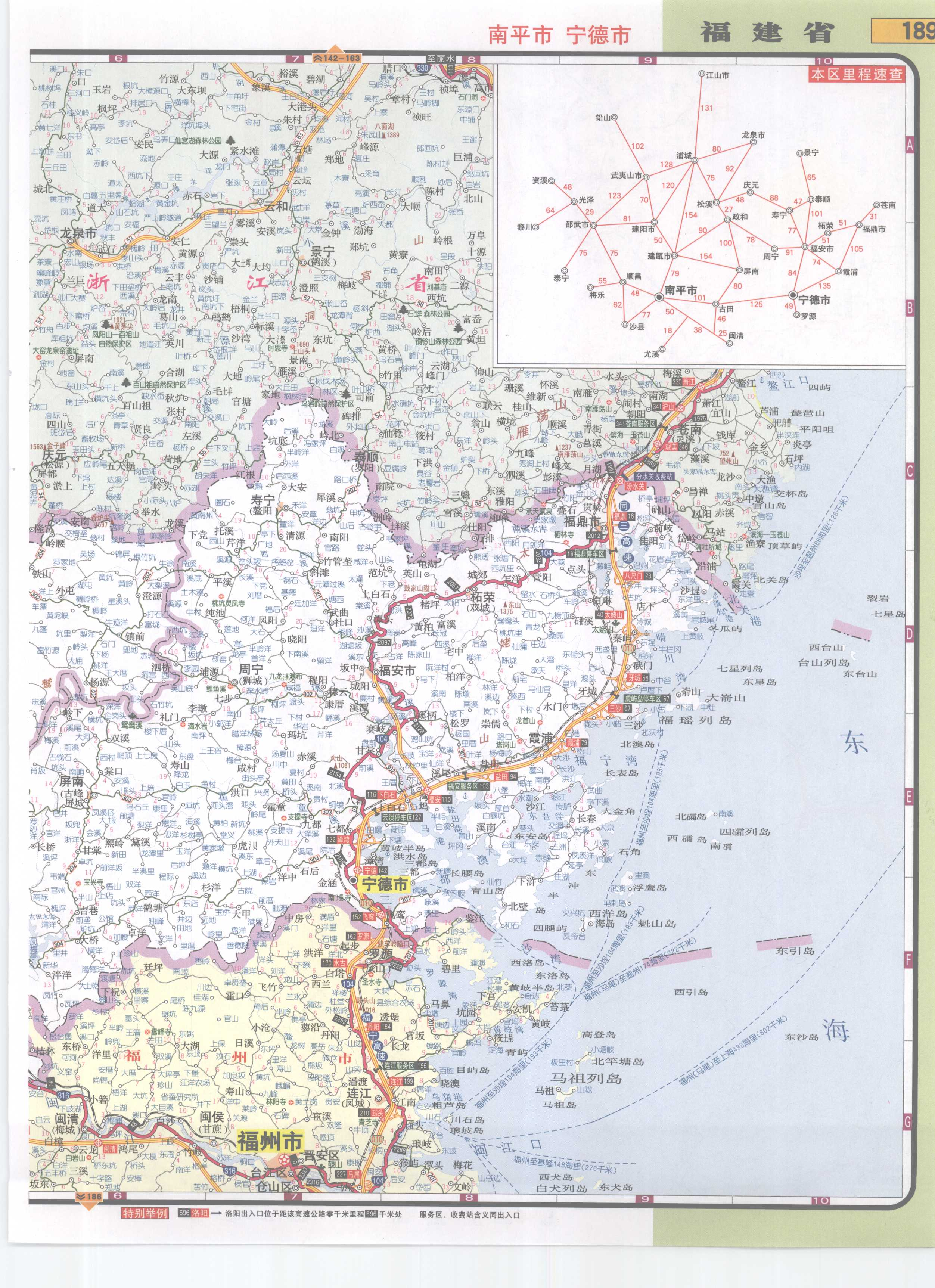福建省南平市宁德市高速公路网地图