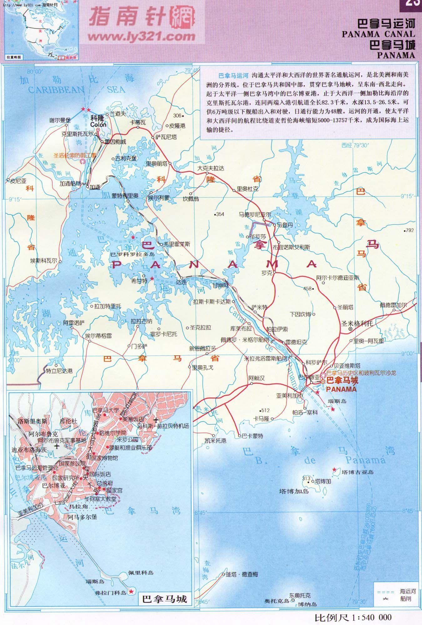 巴拿马地图中文版