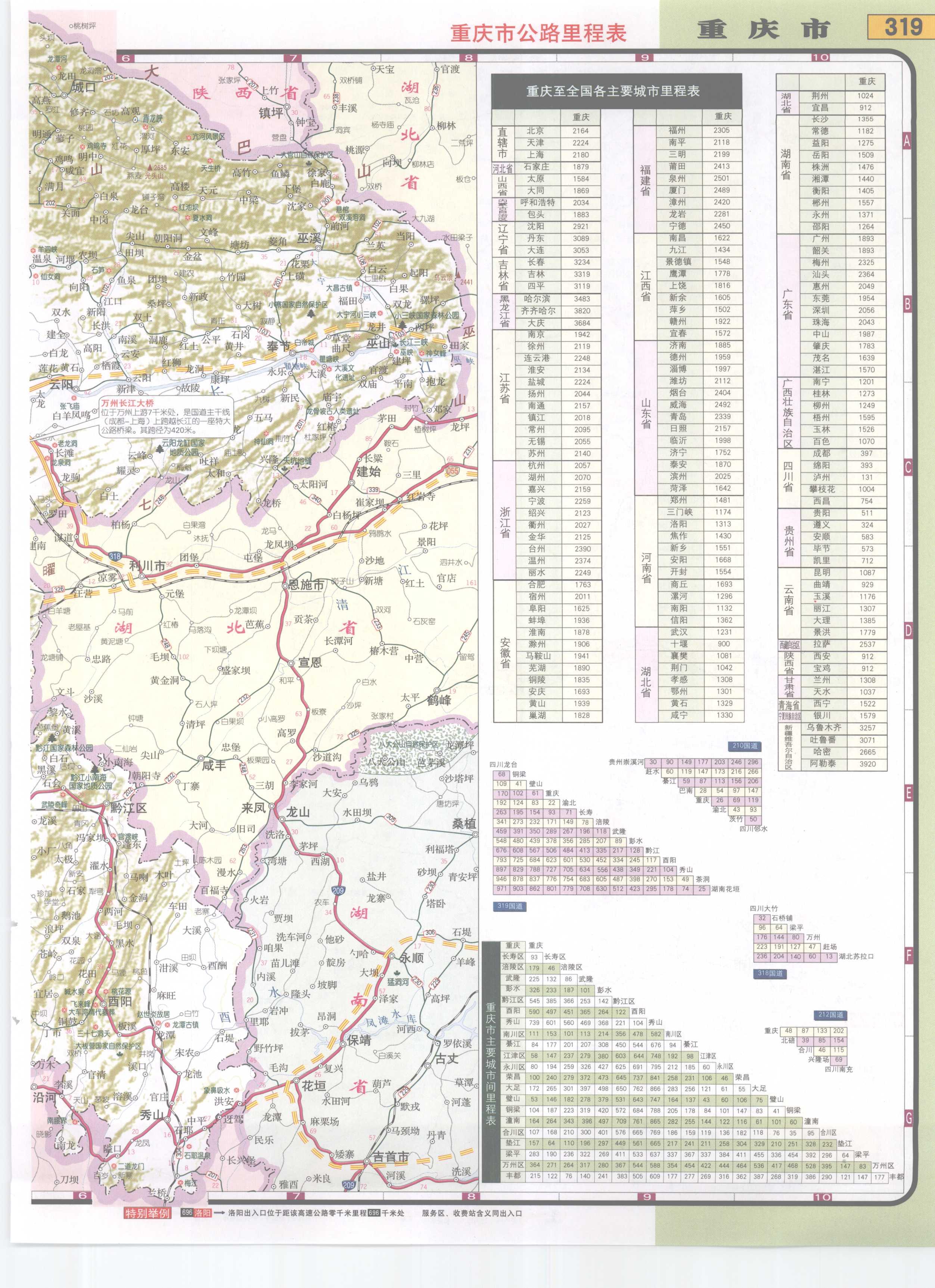 重庆市高速公路网地图