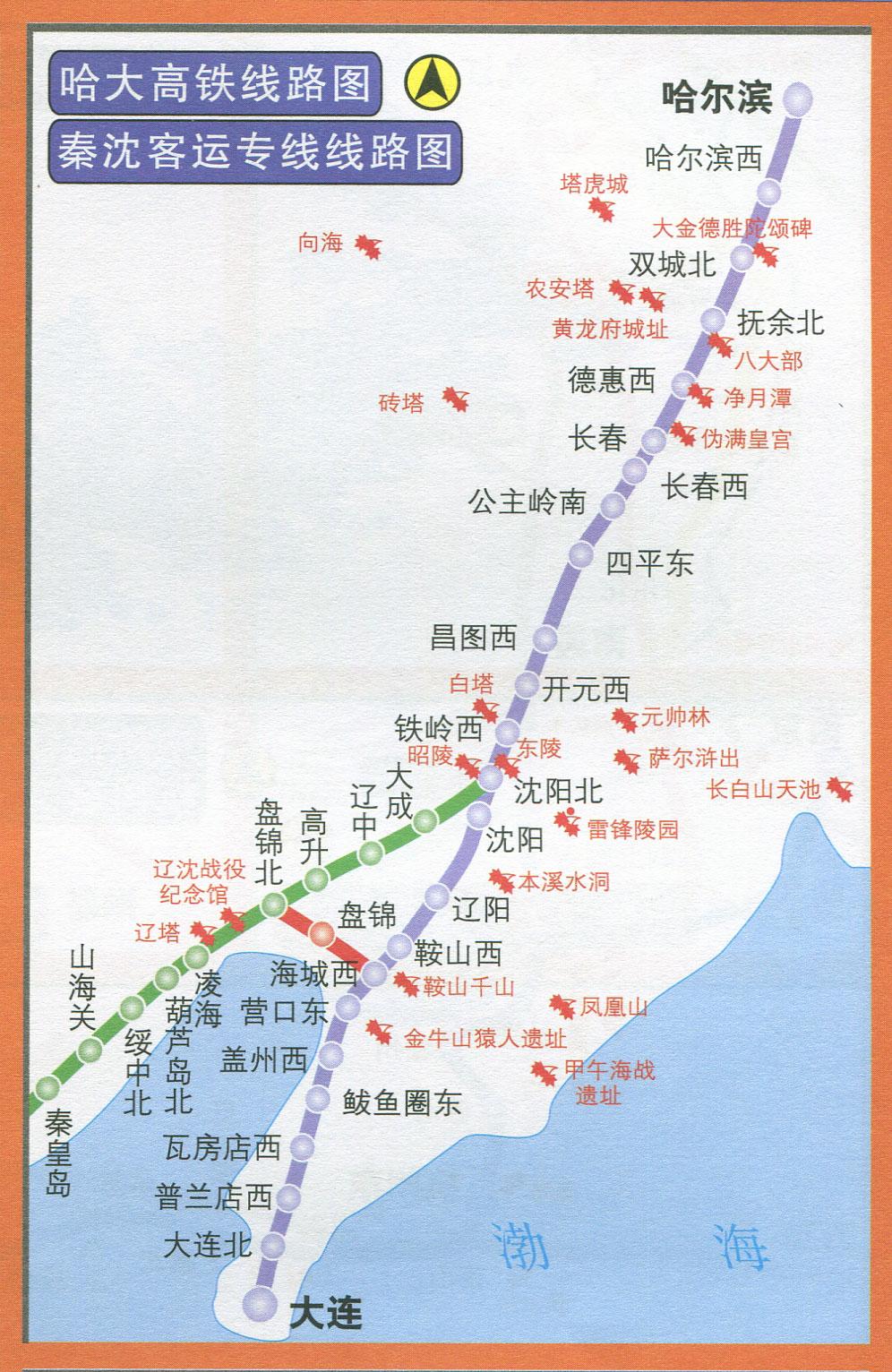 哈大高铁线路图