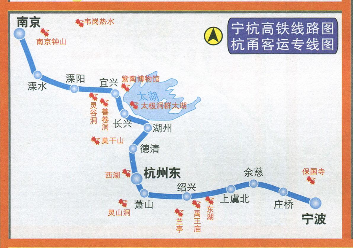 宁杭高铁线路图