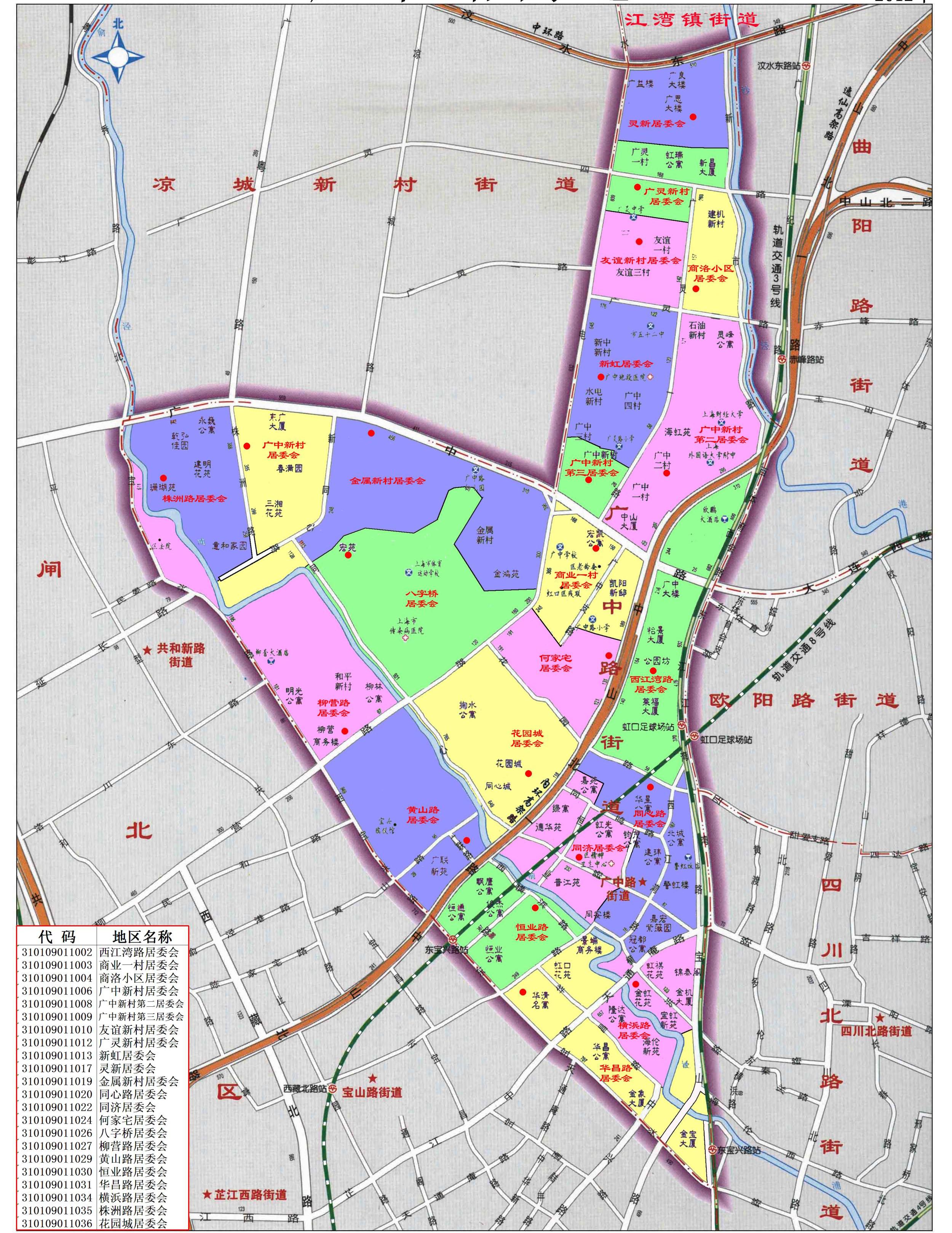 虹口区广中路街道地图