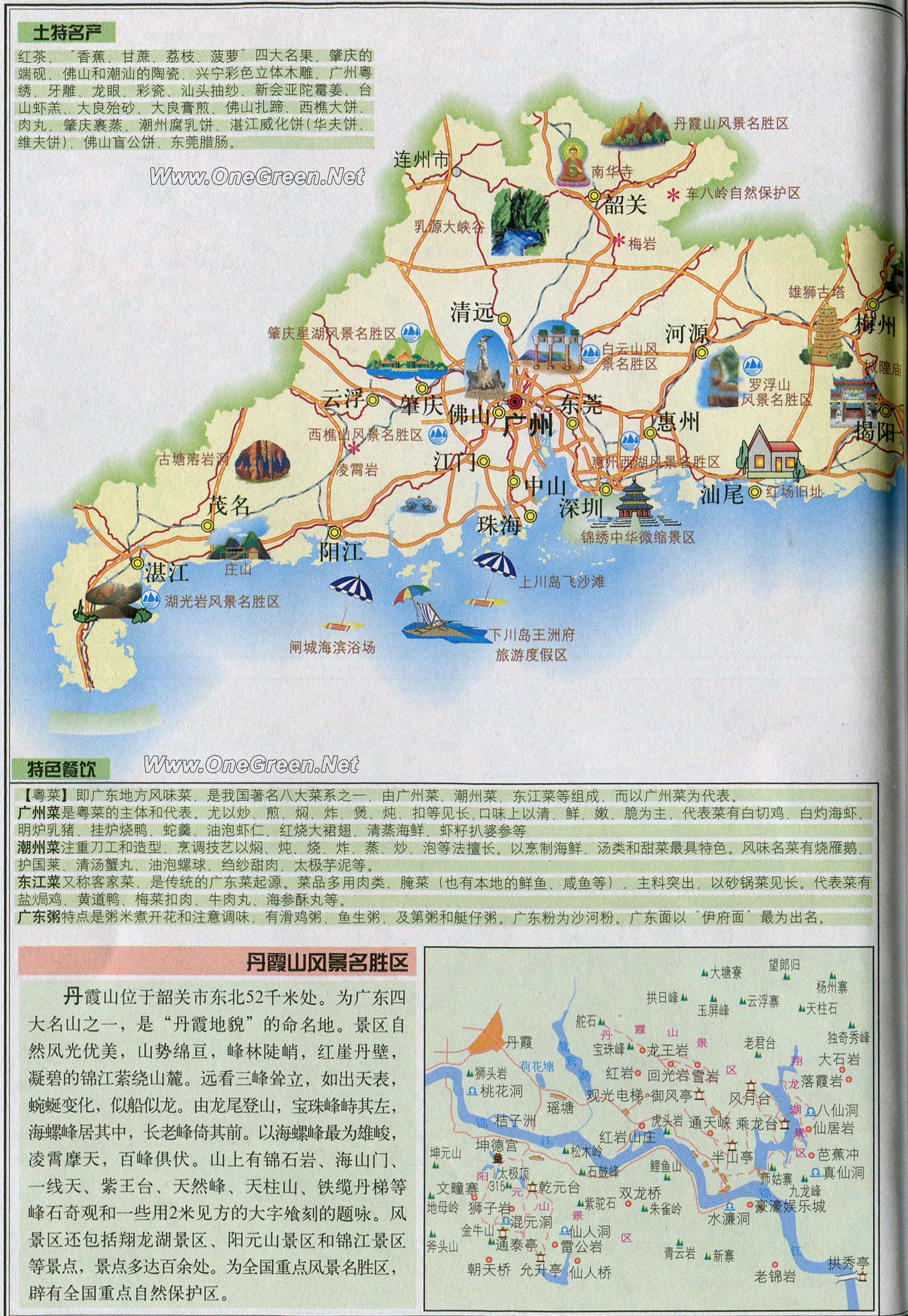 广东旅游地图详图
