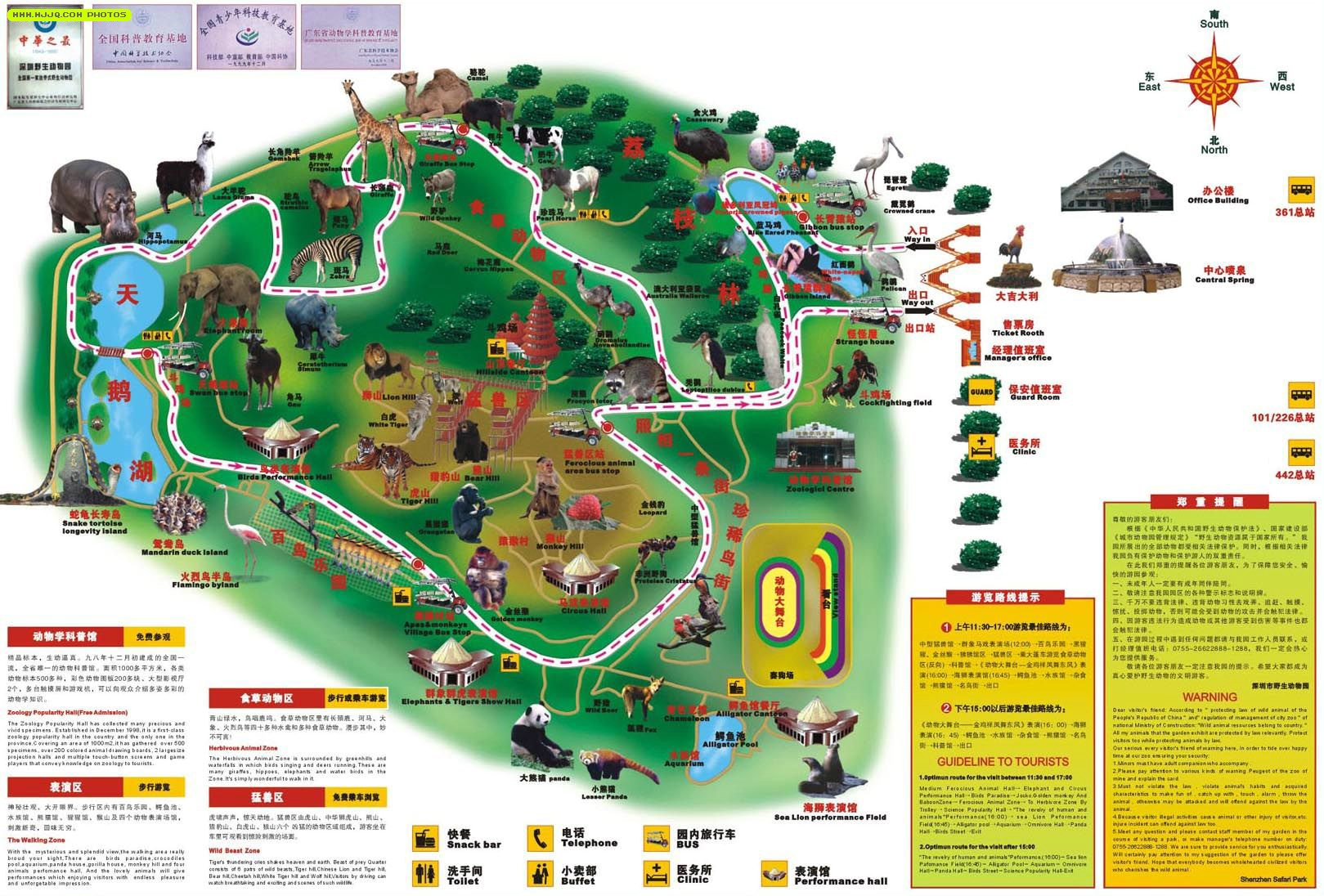 深圳野生动物园导游图 (长按地图可以放大、保存、分享) 深圳野生动物园是全国第一家由企业投资兴办的市政项目。建于山青水秀的深圳西丽湖畔,占地面积120万平方米,总投资2.5亿人民币,于九三年九月二十八日正式开业,从而成为我国第一家集动物园、植物园、科普园等多种园艺、观赏功能为一体的亚热带新型园林生态环境风景区;荣获国务院授予的中华之最光荣称号。