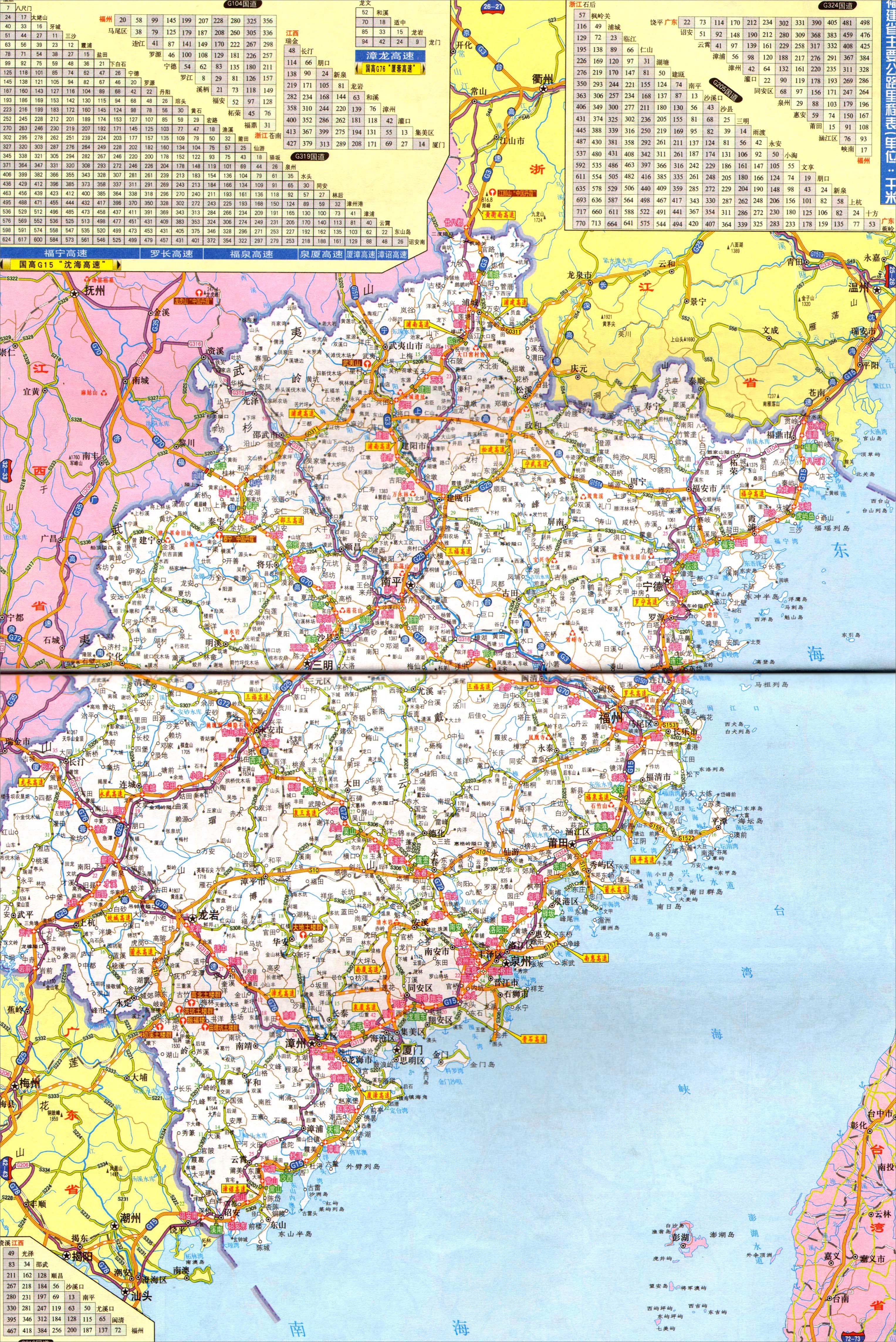 福建高速公路地图版_高速公路网