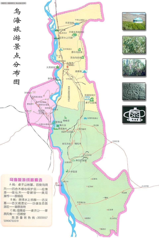 乌海旅游景点大全,乌海旅游景点介绍 - 内蒙古乌海市热门景点推荐