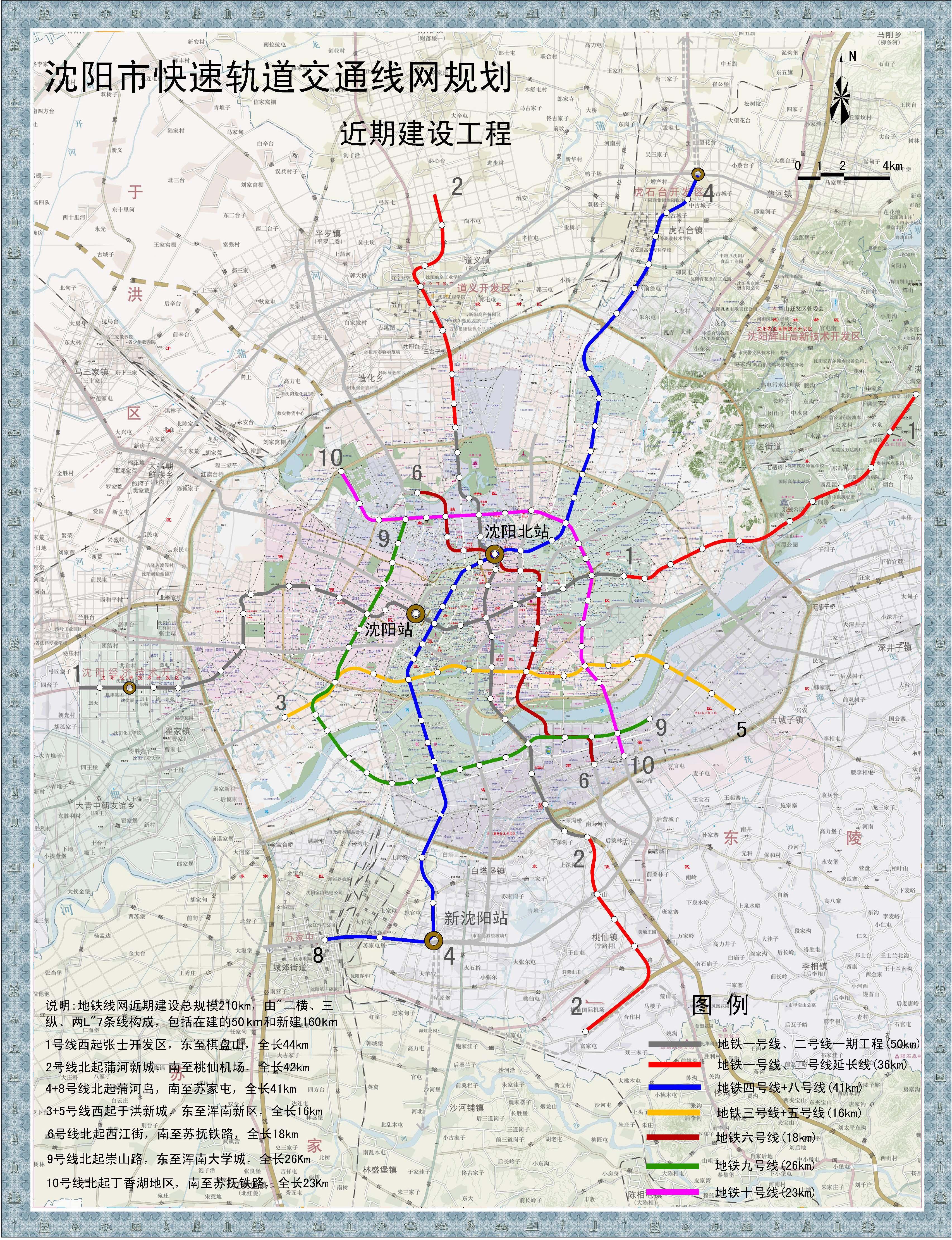 沈阳快速轨道交通规划图